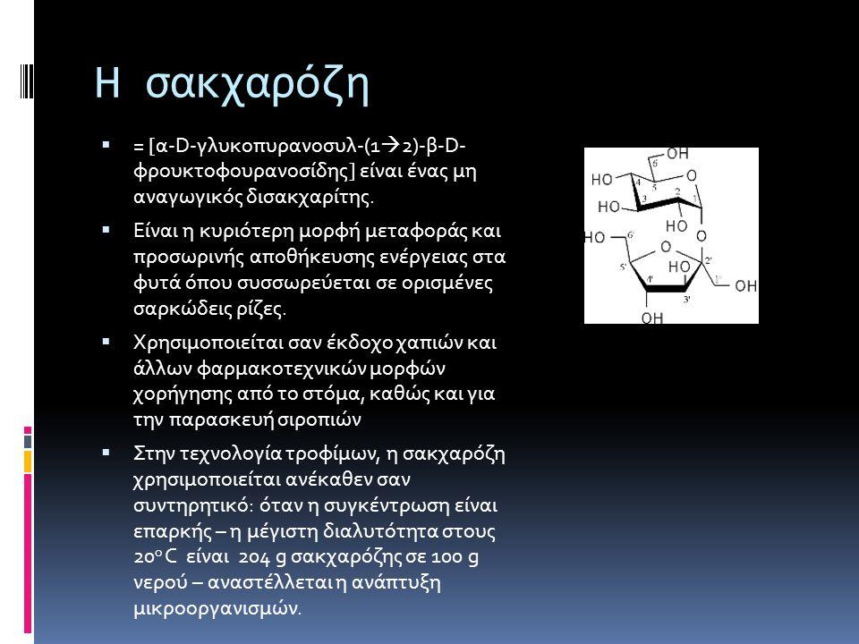 Η σακχαρόζη = [α-D-γλυκοπυρανοσυλ-(12)-β-D- φρουκτοφουρανοσίδης] είναι ένας μη αναγωγικός δισακχαρίτης.